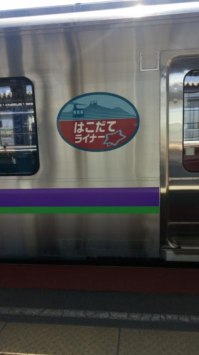 疲れたので函館と七飯に逃げてきました!その1