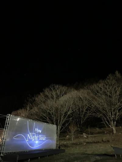 長野県 阿智村 星空ナイトツアー