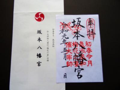 太宰府「令和」坂本八幡宮 御朱印授与の旅~元号が変わる初日
