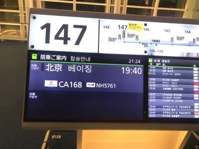 2019年GW 三世代で行くハワイ航路 其の壱  北京で乗継できないし!