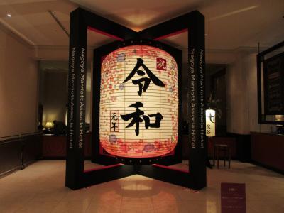 京都・名古屋旅行記 ③令和元年