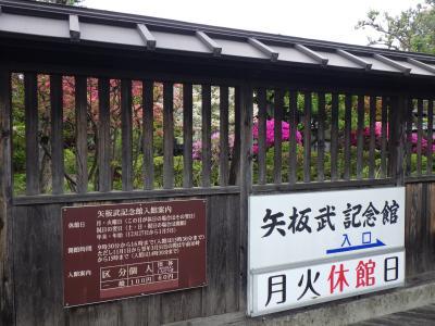 矢板市と那須町