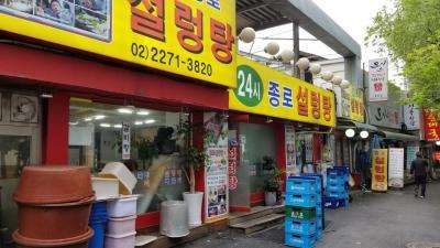 春の韓国旅最後はソウル鍾路3街に