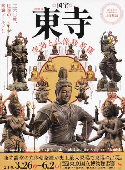 東京国立博物館で「国宝 東寺 ー 空海と仏像曼荼羅」展を見る