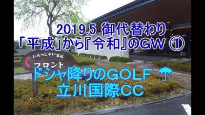 2019.5 御代替わり「平成「」から」『令和』のGW ① ドシャ降りGOLF 立川国際CC ⛳