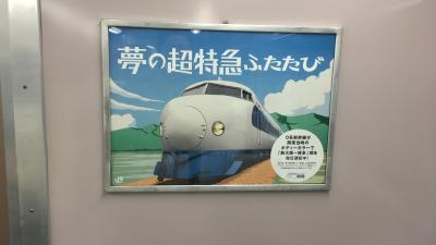 【2019GW10連休6 - 京都】京都鉄道博物館