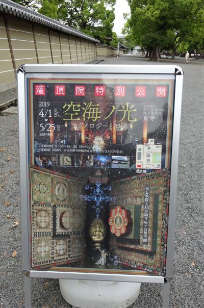 東京は東寺の空海と仏像曼荼羅展、そして京都の東寺は空海のデジタル曼荼羅アートイベント。
