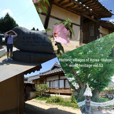【世界遺産制覇への道!其の053】大韓民国の歴史的村落:河回と良洞
