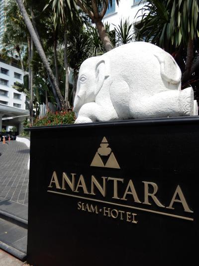 タイ(バンコク)「アナンタラ サイアム バンコク ホテル」(Anantara Siam Bangkok Hotel)