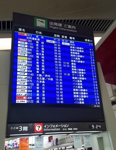 メーテルに逢えた 北九州の旅 part1