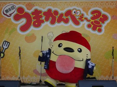 2019年5月 第8回「うまかんべぇ~祭」へ