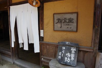 石見銀山と古民家を改装した「群言堂」。日本の生活文化を次世代に伝えるブランドです。