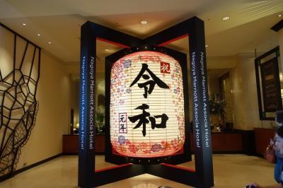初めての名古屋マリオットと日本平ホテル、久能山東照宮、石垣いちご狩りの旅