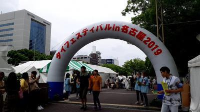 2019年 タイフェスティバル名古屋(第15回)4年連続当選なるか??+鈴鹿天然温泉 花しょうぶ 娘と二人でドライブ遠征