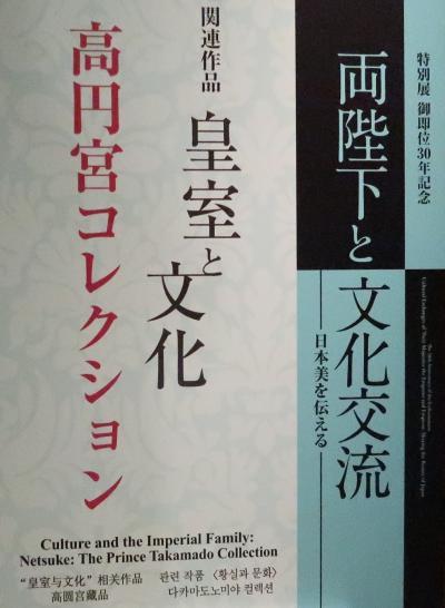 東博13 本館h  根付 高円宮コレクション ☆緻密な彫刻は貴重な作品
