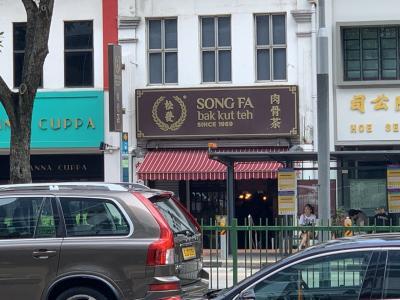 JGC修行②/おひとりさまシンガポール4日目~足つぼマッサージの達人と肉骨茶、そして……帰国ですー('ヮ' )