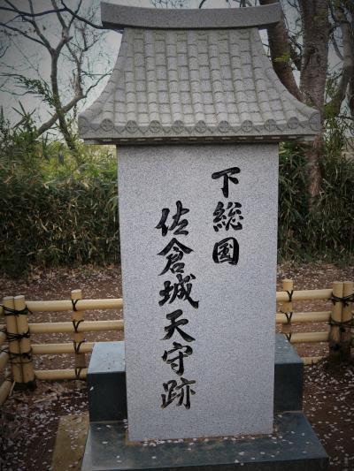 佐倉-2 下総国 佐倉城 /遺構をたずねて ☆天守跡・門跡・土塁・空堀など