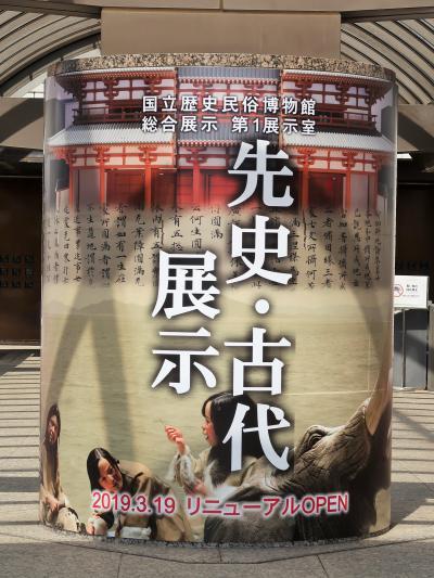 佐倉-8 国立歴史民俗博物館 第一展示室リニューアル ☆額縁桜が人気スポットで