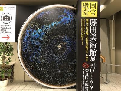 曜変天目茶碗を見に、奈良国立博物館 藤田美術館展へ