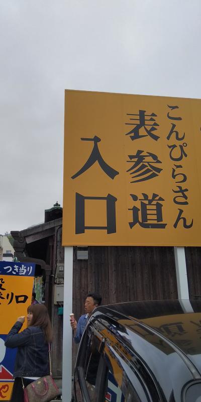 初めての四国旅行 徳島県と香川県の巻