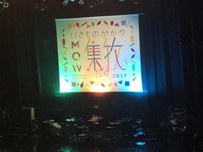 「いきものがかりファンクラスツアー~モゥ集牧だよー!2019~」