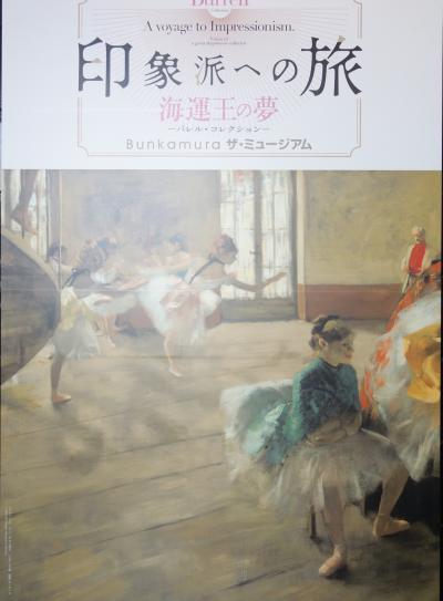 「印象派への旅 海運王の夢 バレル・コレクション」展をBunkamura ザ・ミュージアムで見る。