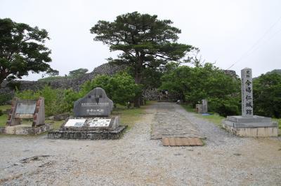 琉球王国のグスク及び関連遺跡群 今帰仁城と今帰仁村歴史文化センター