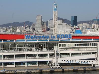 桜咲く日本と台湾・韓国を巡る早春のクルーズ旅行記 【3】ひさしぶり&初めての神戸観光