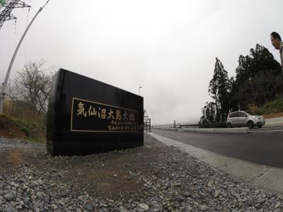 GW令和一発目の旅行記はまさかの非鉄旅。【前編:気仙沼大島大橋を渡りに行こう】