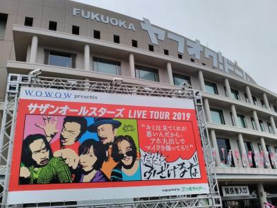 サザンオールスターズ LIVE TOUR 2019 のチケット付JTBオフィシャルツアーに参加しました (*^-^*)♪