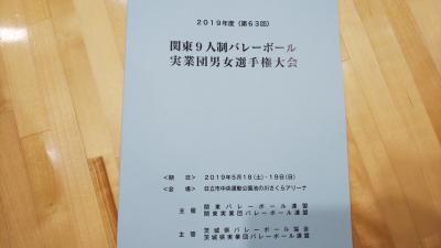 関東9人制実業団男女選手権大会