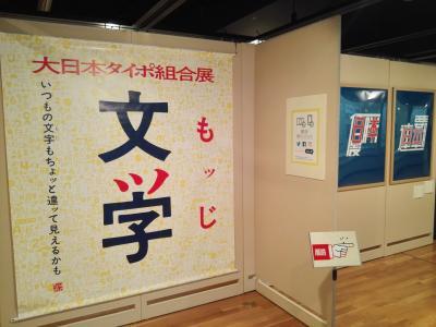 令和最初の展覧会は地元、ことばらんどで言葉遊び