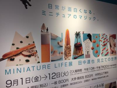 MINIATURE LIFE展とカフェ訪問・その①