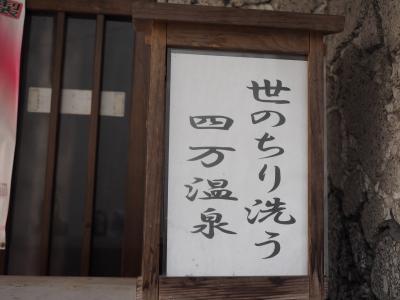 四万温泉 昭和の痕跡