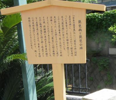 琵琶橋/琵琶小路の路傍歩いて・・