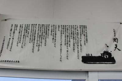 平成から令和へ② 伊藤博文の生誕地と人間魚雷「回天」の大津島
