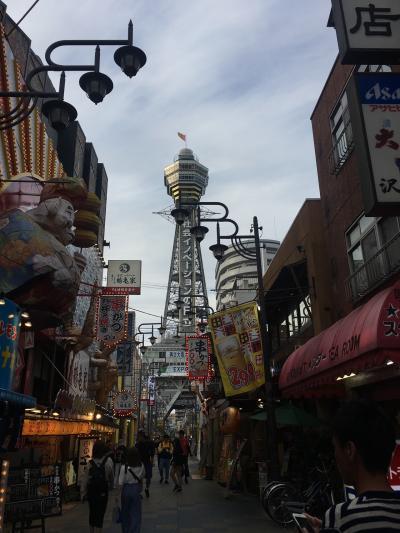 プチ大阪旅行