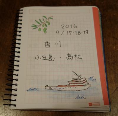2016 晩夏 小豆島ラーメンは小豆島で食べる 小豆島初上陸編