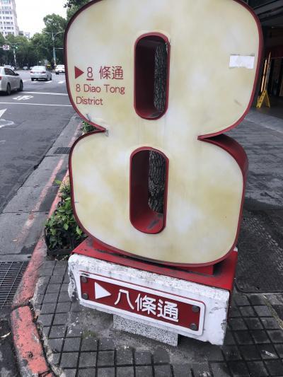 令和元年 また食べまくり台北 弾丸1泊2日 2日目