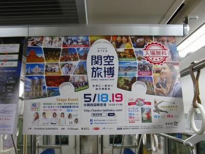 第15回関空旅博と関西国際空港