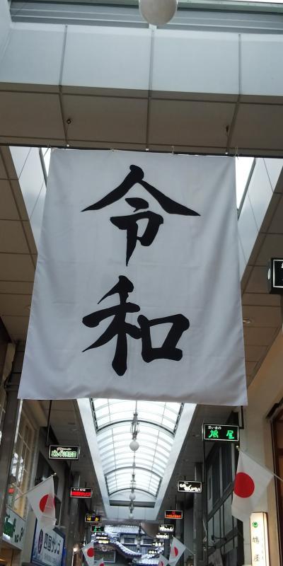 初めての四国旅行   愛媛県の巻
