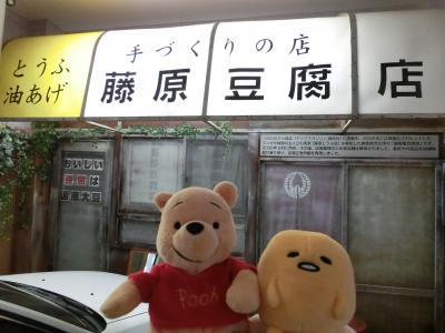 2018年3月関東旅行その6 伊香保観光午前の部前編