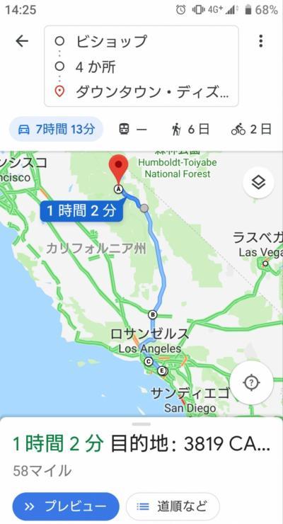 ヘビースモーカ、一人旅 MLBと飛行機と大自然ドライブ 4日目その2 ロサンゼルス
