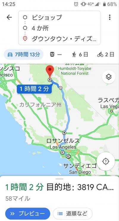 ヘビースモーカ、一人旅 MLBと飛行機と大自然ドライブ 4日目その1 ビショップからロサンゼルスへ