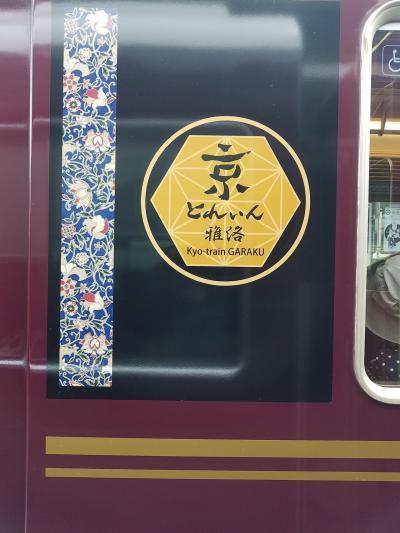 阪急京都線「京とれいん・雅洛」で行く。