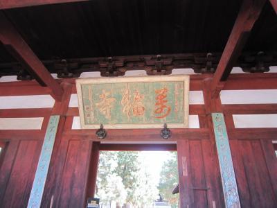 黄檗山萬福寺(宇治市)