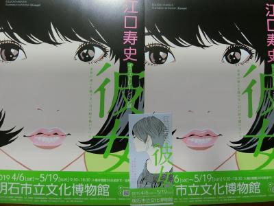 2019年 5月 兵庫県 明石市 明石市立文化博物館『江口寿史イラストレーション展』