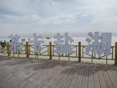中国版ウユニ塩湖「チャカ塩湖」