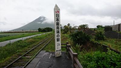 九州一周の旅(JR日本最南端の駅   西大山駅へやっと行けました)