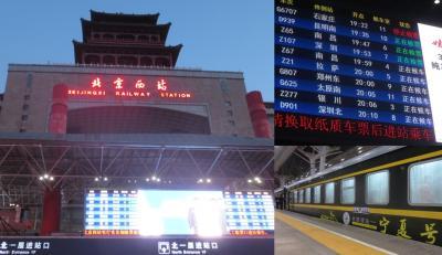 天津から烏魯木斉まで鉄道とバスを乗り継いで行く旅 #02 北京 寧夏号に乗る